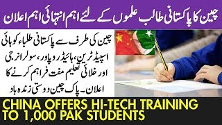 China Offers Hi Tech Training to 1,000 Pak Students