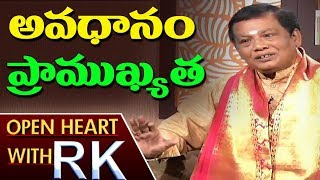 అవధానం యొక్క ప్రాముక్యత | Meegada Ramalingaswamy About Importance Of Avadhanam | Open Heart With RK