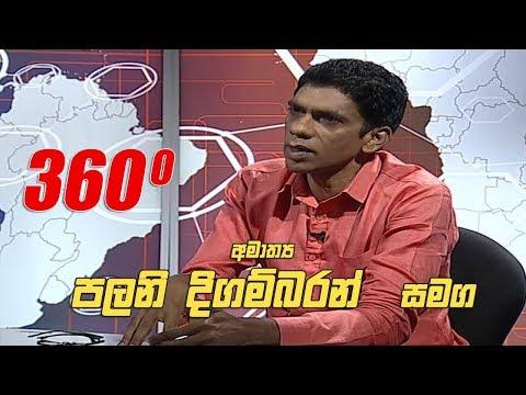 360 with Palani Thigambaram (04 - 02 - 2019)