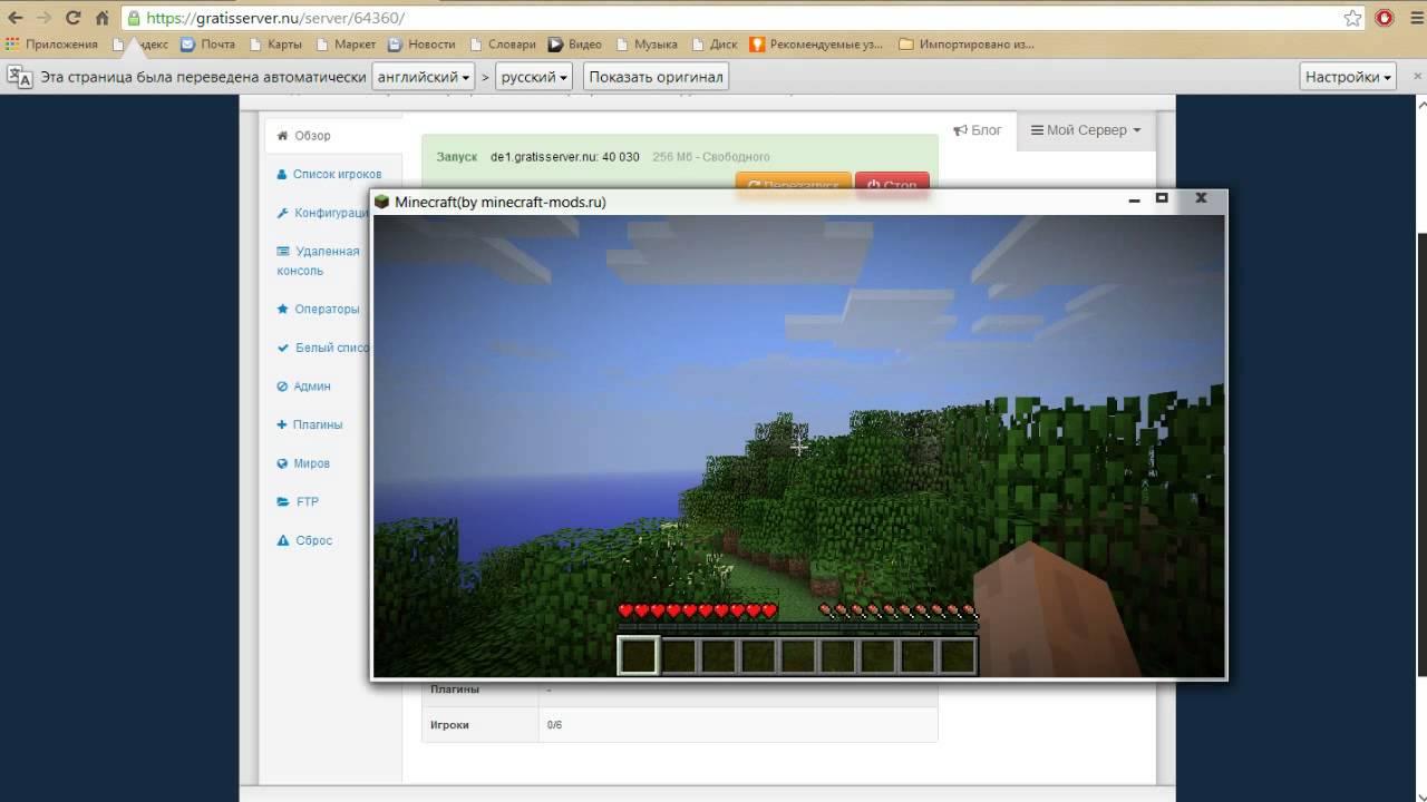 Как взломать Хостинги серверов Minecraft на слоты! бесплатный хостинг серве