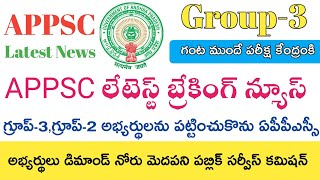 Appsc Latest News today || APPSC Latest updates today || APPSC Group-3 Group-2