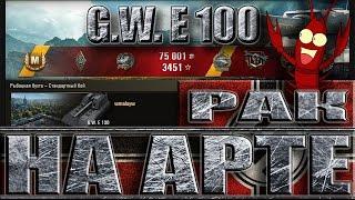 Рак нагибает на арте G.W. E 100 wot ✔✔✔ Рыбацкая - бухта лучший бой G.W. E 100 World of Tanks