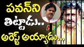 Y S Jagan's Fan Warns Pawan Kalyan and Janasena || Arrested in Guntur