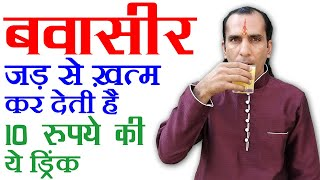 Piles | Piles Treatment In Hindi | Home Remedies For Piles In Hindi Health Video 80