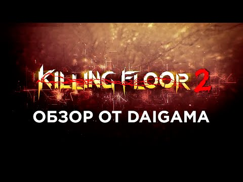«Killing Floor 2»: Обзор
