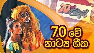 70Lankare Sri Lankan Drama Song