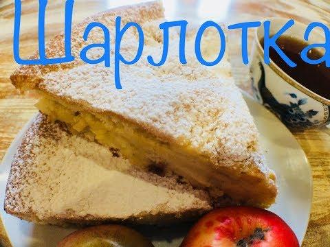 шарлотка. Быстро и вкусно, пирог с яблоками.