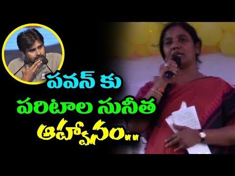 Paritala Sunitha Invites Pawan Kalyan For Support | Paritala Sunitha About YS Jagan | IndionTv News