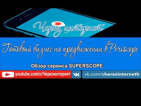 Готовый бизнес на продвижении в Periscope Обзор сервиса SUPERSCOPE