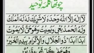 Fourth Kalima Tauheed