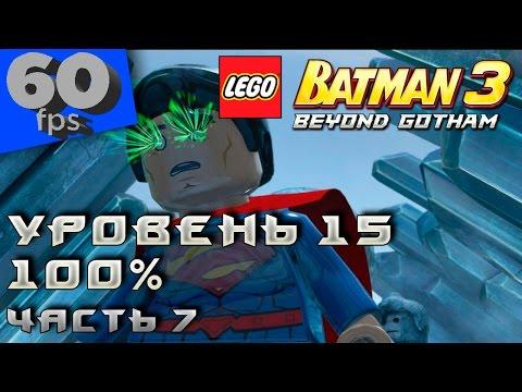 LEGO Batman 3: Beyond Gotham - 100% Прохождение - Уровень 15 (часть 7)