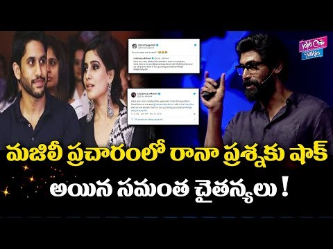 Rana Daggubati Reply To Samantha Chaitanya Tweets | Majili | Tollywood | YOYO Cine Talkies thumbnail