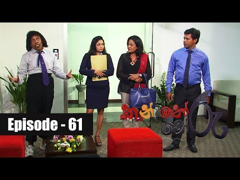 Kanthoru Moru | Episode 61 23rd February 2019