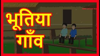 भूतिया गाँव | Hindi Cartoon Video Story for Kids | Moral Stories for Children | Maha Cartoon TV XD