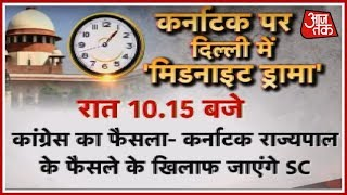 High Voltage Drama All Night! Watch What Happened From 11 PM To 6 AM In The Supreme Court