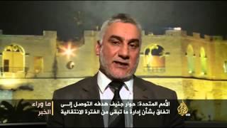 ما وراء الخبر-تحفظات برلمان ليبيا على حوار جنيف
