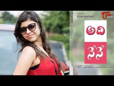 Adi Nene | Telugu Short Film 2018 | By Vijay Kyatham | TeluguOne