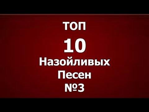 Топ 10 Назойливых песен №3