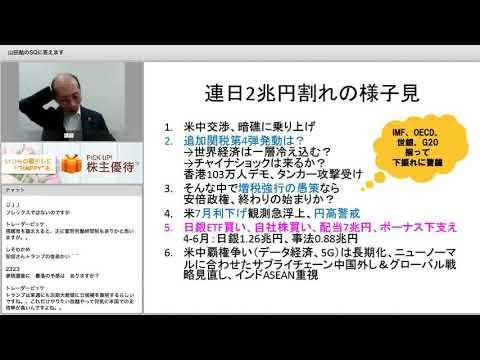【株式投資】 山田勉SQセミナー#88 2019/6/14
