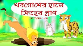 সিংহের বোকামি । চালাক খরগোশ । The Clever Rabbit and Foolish Lion