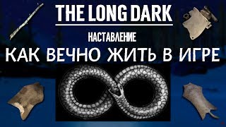 THE LONG DARK. КАК ВЕЧНО ЖИТЬ В ИГРЕ. НАСТАВЛЕНИЕ \ HOW TO LIVE FOREVER IN THE GAME. INSTRUCTION