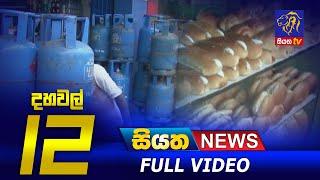 Siyatha News | 12.00 PM | 11 - 10 - 2021