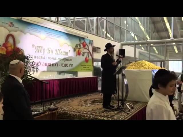 Russian Chief Rabbi @ Tu Bishvat Evenet