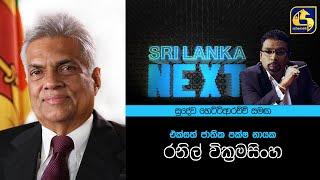 Sri Lanka Next - 31-07-2020