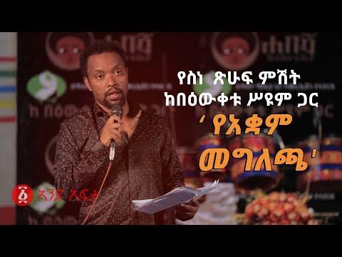 Ethiopia: 'የአቋም መግለጫ' የበዕውቀቱ ስዩም አዲስ አስቂኝ ወግ | 'Ye Akwam Megelecha' - Bewketu Seyoum's Funny Poetry thumbnail