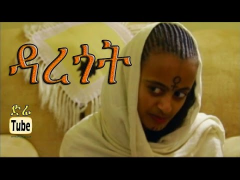 Daregot (ዳረጎት) Ethiopian Movie from DireTube Cinema