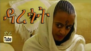Daregot (Ethiopian Movie)