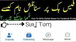 How to Write Stylish Name On Facebook Profile || Facebook || Stylish Name || Technical Janan