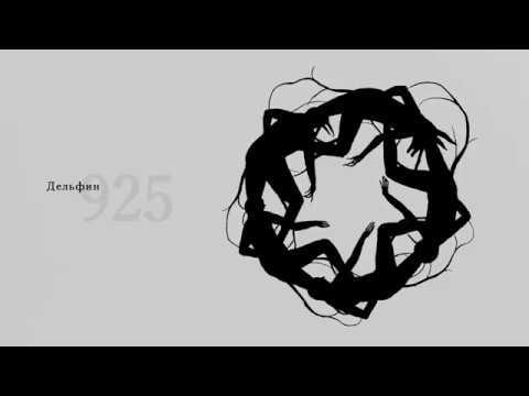 Дельфин - 925 (Audio)