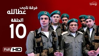 مسلسل فرقة ناجي عطا الله الحلقة 10 العاشرة