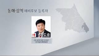 오늘의 예비후보 등록자(1/23목)