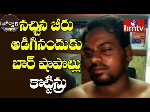 Wine Shop Workers Beaten To Customer | Jordar News | Telugu News | Hmtv