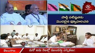 ముందస్తు ఎన్నికలు..! | Parties Prepare for Early Election Strategies
