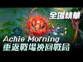 download mp3 dan video FB vs JT Achie、Morning重返戰場挽回戰局 | 2017 LMS 春季職業聯賽