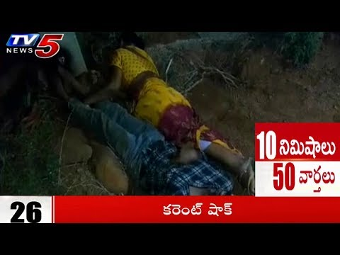 10 Minutes 50 News | 25th June 2018 | TV5 News