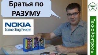 Сравнение Nokia Lumia 620, Lumia 720 и Lumia 820 - TechnoControl