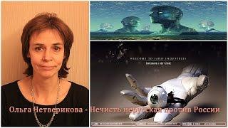 Ольга Четверикова - Нечисть неpусская против России