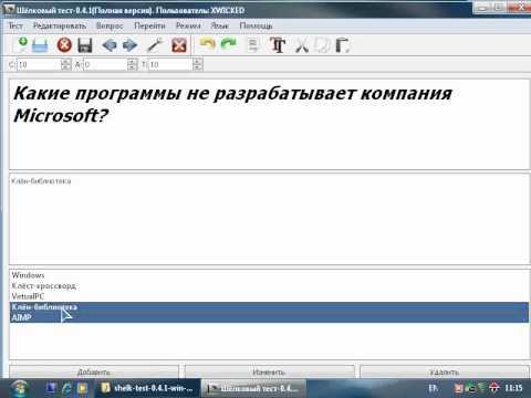 Создание теста. Шёлковый тест. Windows XP