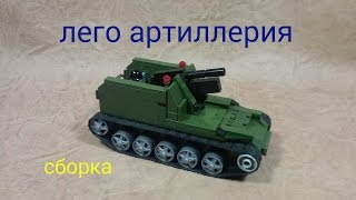 лего АРТИЛЛЕРИЯ  самоделка сборка..ARTILLERY homemade Lego assembly