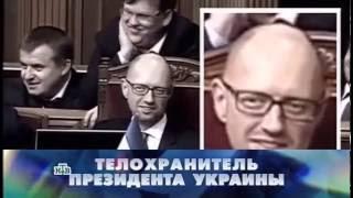 Сенсация!Телохранитель призидента Порошенко говорит правду 2016 Sensation!Bodyguard Poroshenko
