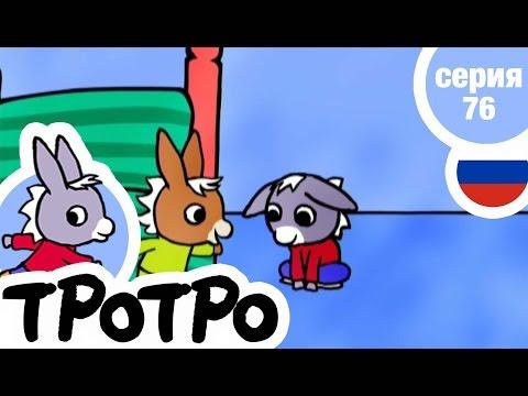 TPOTPO - Серия 76 - Зоопарк Тротро