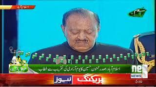 President Mamnon Hussain addresses in Youm-e-Azadi ceremony