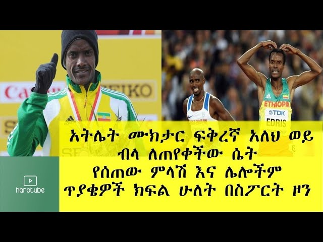 Interview With Athlete Muktar Edris