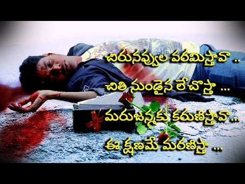 sad love story that will make you cry - heart touching Telugu short film - heart touching love story