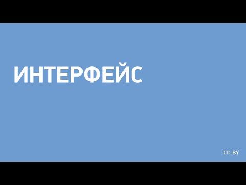 Интерфейс в ООП