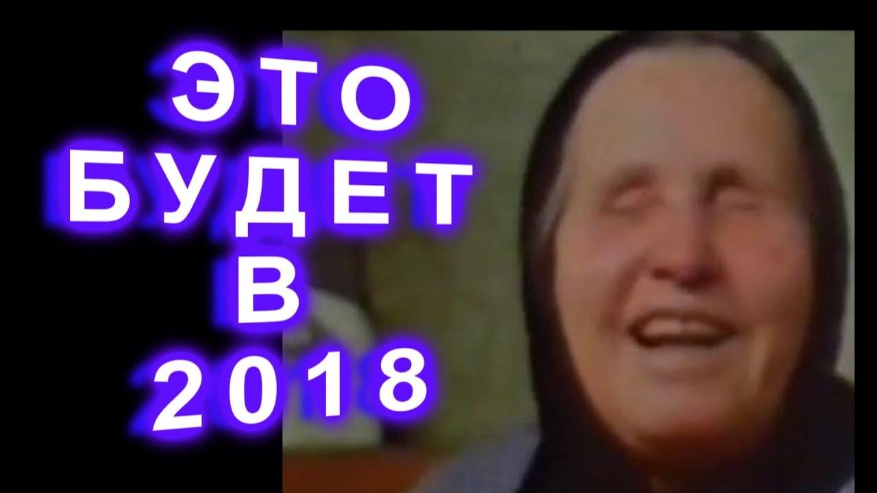 Чего ждать в 2018 году ванга